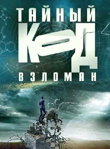 Тайный код взломан. Молодость (2013) SATRip.
